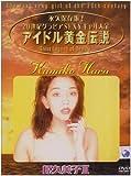 アイドル黄金伝説 原久美子III [DVD]
