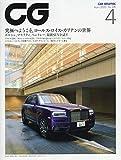 CG 2020年 04 月号 [雑誌]