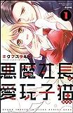 悪魔社長と愛玩子猫ちゃん(分冊版) 【第1話】 (禁断Lovers)