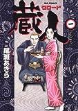 蔵人(1) (ビッグコミックス)