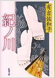紀ノ川 (新潮文庫 (あ-5-1))