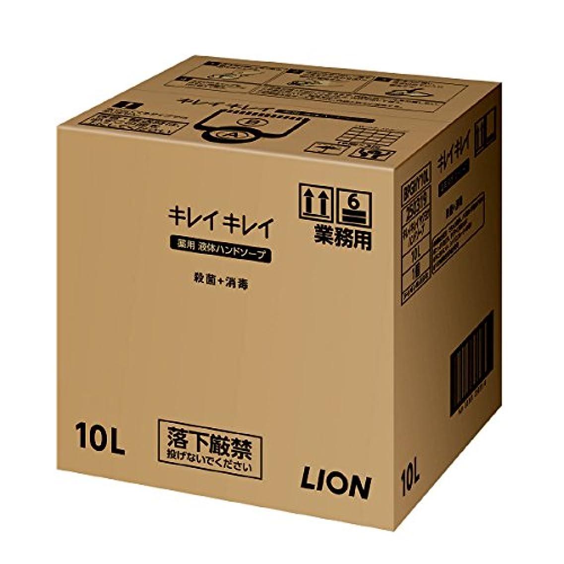 ジュラシックパーク統計寛大なキレイキレイ薬用液体ハンドソープ10L(専用コック付き)