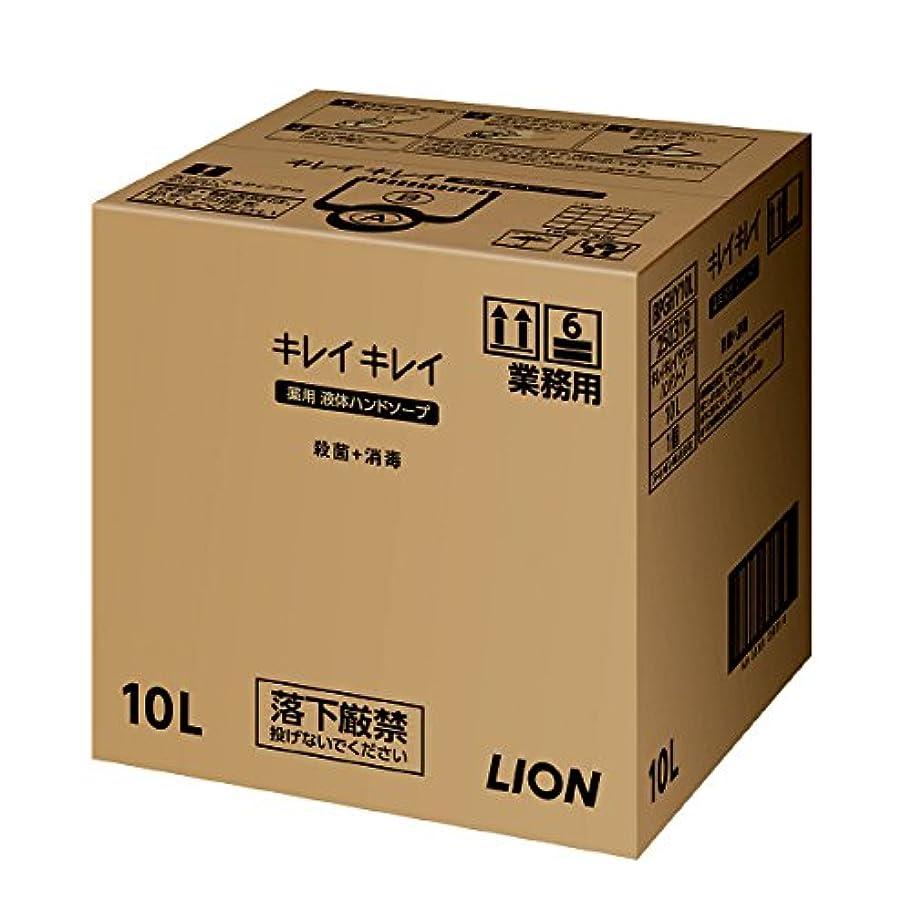 折るいたずら抵当キレイキレイ薬用液体ハンドソープ10L(専用コック付き)
