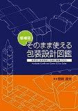 増補版 そのまま使える包装設計図鑑 (世界の「失効特許」包装形態集2500)