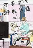 サチコと神ねこ様 / wako のシリーズ情報を見る