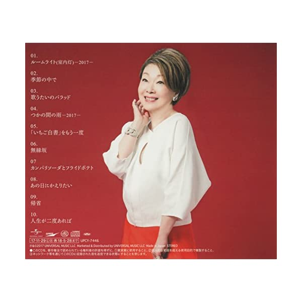 歌うたいのバラッド~由紀さおり シンガー&ソン...の紹介画像2