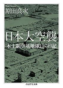 日本大空襲 ──本土制空基地隊員の日記 (ちくま学芸文庫)