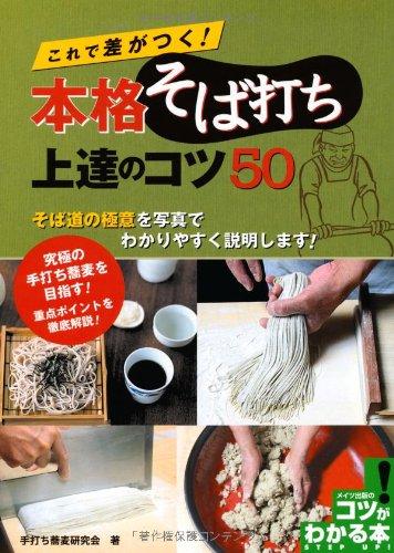 これで差がつく! 本格そば打ち 上達のコツ50 (コツがわかる本!)...