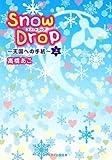 Snow Drop〈上〉―天国への手紙 (ケータイ小説文庫―野いちご)