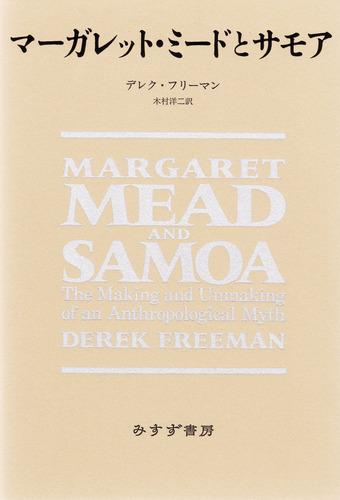 マーガレット・ミードとサモア / デレク・フリーマン