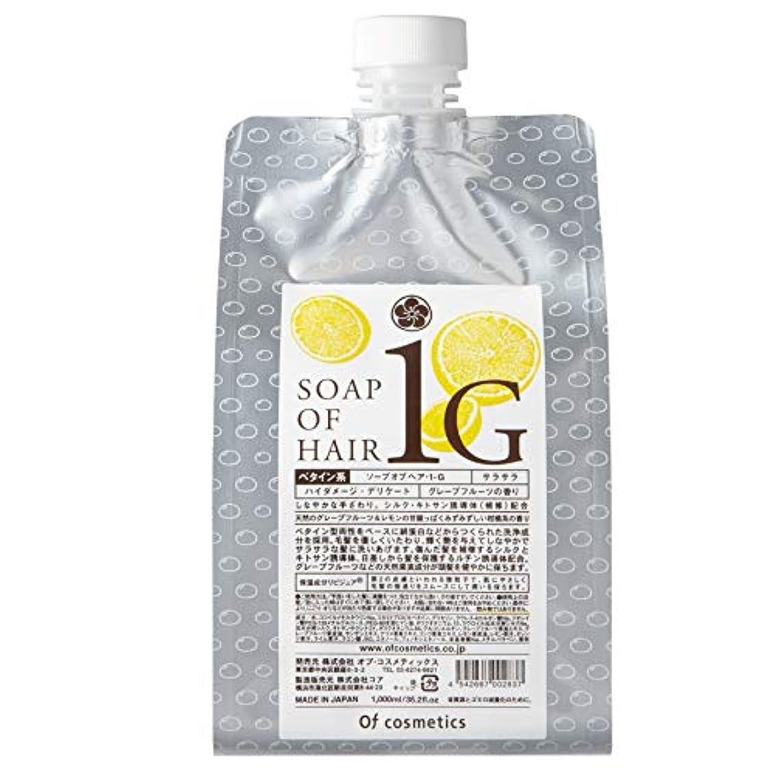 オブ?コスメティックス ソープオブヘア?1-G エコサイズ (グレープフルーツの香り) 1000ml