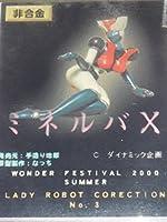 ミネルバX ガレージキット 永井豪 検マジンガーZ
