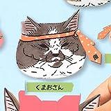 世にも不思議な猫世界 ニャアさん達のおかぶりポーチ [6.くまおさん](単品)