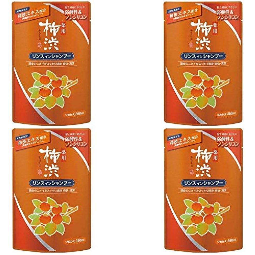 構成平等然とした【セット品】熊野油脂 薬用柿渋リンスインシャンプー つめかえ用 350ml(医薬部外品)【×4個】