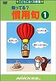 知ってる?慣用句1 (DVDビデオ) (知ってる?シリーズ)