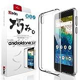 【 Android One S3 ケース ~ 薄くて軽い 】 アンドロイド ワン S3 ケース カバー スマホの美しさを魅せる 巧みシリーズ® 存在感ゼロ 1.23mm【 保護フィルム 付き】OVER's (貼り付け3点セット付き)