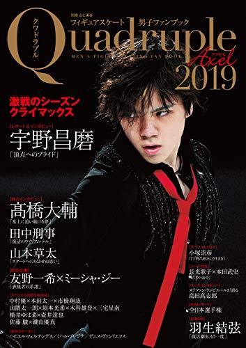 フィギュアスケート男子ファンブック Quadruple Axel 2019 激戦のシーズンクライマックス (別冊山と溪谷)