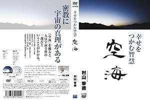 幸せをつかむ智慧 空海 [DVD]