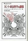 カント政治哲学の講義 (叢書・ウニベルシタス)