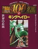 週刊100名馬 Vol.87 キングヘイロー (Gallop臨時増刊)