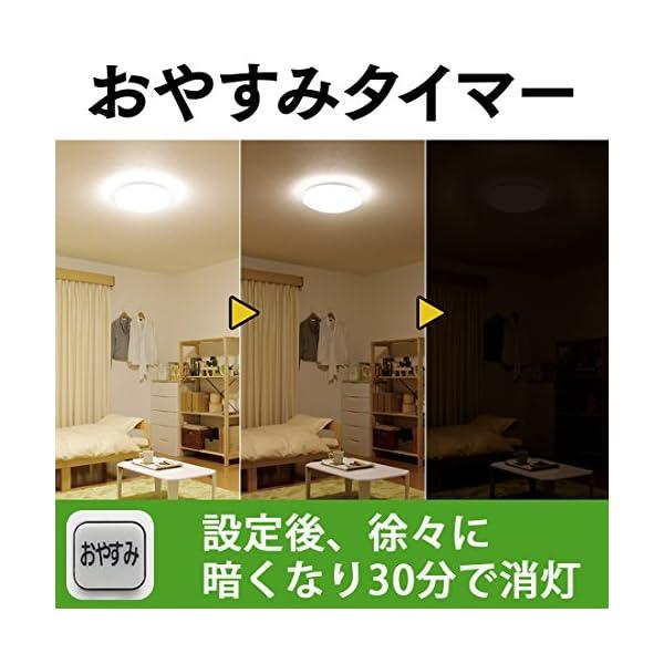 アイリスオーヤマ LED シーリングライト 調...の紹介画像6