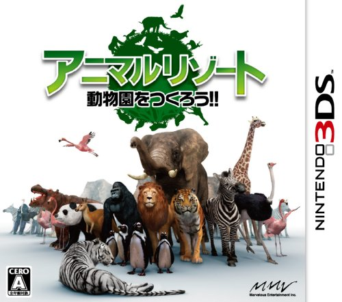 アニマルリゾート 動物園をつくろう!! - 3DS