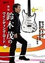 自伝 鈴木茂のワインディング ロード はっぴいえんど BAND WAGONそれから (Guitar Magazine)