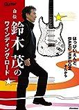 自伝 鈴木茂のワインディング・ロード はっぴいえんど、BAND WAGONそれから (Guitar Magazine)