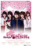 ドラマ「咲-Saki- 阿知賀編 episode of side...[Blu-ray/ブルーレイ]