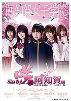 ドラマ「咲-Saki-阿知賀編 episode of side-A」 (通常盤)