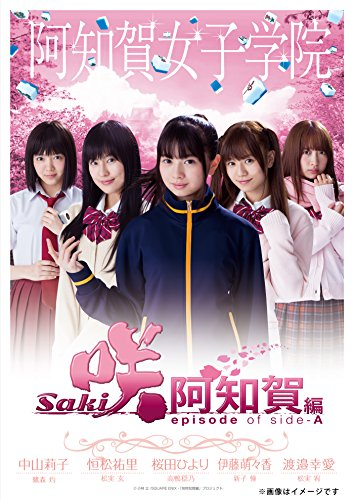 ドラマ「咲-Saki-阿知賀編 episode of side-A」 (豪華版) [DVD-BOX]