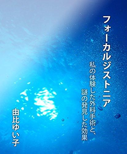 フォーカルジストニア: 私が体験した外科手術と、謎の発見した効果 (YuiYui)