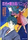 恋色 魔法猫パニック / 服部 あゆみ のシリーズ情報を見る