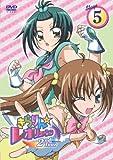 きらりん☆レボリューション 2ndツアー STAGE5 [DVD]