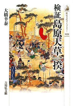 検証 島原天草一揆 (歴史文化ライブラリー)