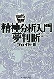 精神分析入門・夢判断 (まんがで読破)