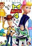 ディズニームービーブック トイ・ストーリー4 (ディズニーストーリーブック)