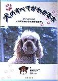コミック 犬のすべてがわかる本―DR.NORIKOの犬の不思議から応急手当まで。