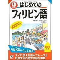 CD BOOK はじめてのフィリピン語 (アスカカルチャー)