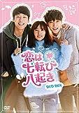 恋は七転び八起き DVD-BOX[DVD]