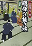 大目付光三郎 殿様召捕り候―暗殺 (コスミック・時代文庫)