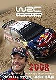 2008 FIA 世界ラリー選手権 総集編 [DVD]