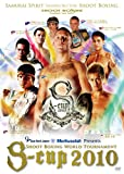 SHOOT BOXING WORLD TOURNAMENT S-cup2010[DVD]