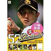 2010年度版 川崎宗則選手カレンダー KAWASAKI STYLE