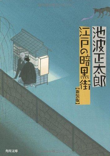江戸の暗黒街 (角川文庫)の詳細を見る