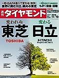 週刊ダイヤモンド 2018年 11/10 号 [雑誌] (変われぬ東芝 変わる日立)