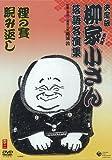柳家小さん 落語名人集 狸の賽/睨み返し[DVD]