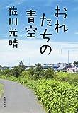 おれたちの青空(おれのおばさんシリーズ) (集英社文庫)