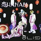 恋HANABI 【初回盤】(在庫あり。)