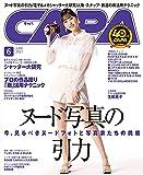 CAPA(キャパ) 2021年 06 月号 [雑誌]